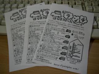 20071029NAGOYA屋台村プラスビラ