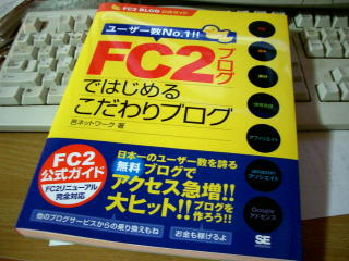 FC2book