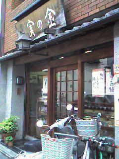 京都くりや
