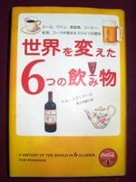 6つの飲み物