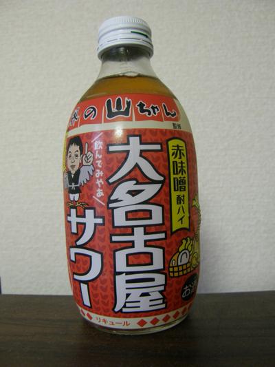 味噌チューハイ