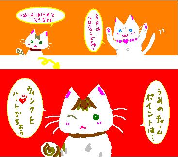 梅子の右目はチャームポイントです(σ^ω^)σYO!!