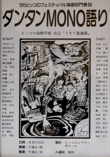2007_0415ダンタン物語小