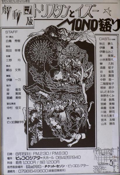 2007_0415トリスタンとイズー小