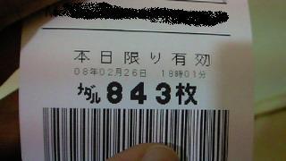 200802261801000.jpg