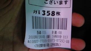 200803041601000.jpg