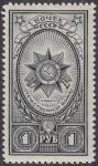ソ連・戦勝勲章