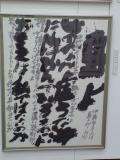 090923書道展5