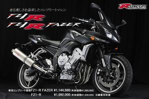 fz1r_image_convert_20120214130416.jpg