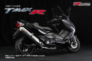 tmaxr_image_convert_20120214130431.jpg