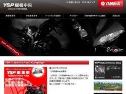 YSP板橋中央NEWホームページ