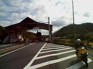 箱根スカイライン料金所出口