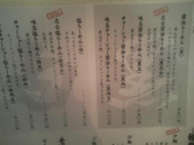 DCF_0164ラーメン志士6