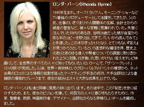 Rhonda_Byrne.jpg