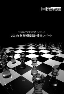 船井レポート/表紙写真