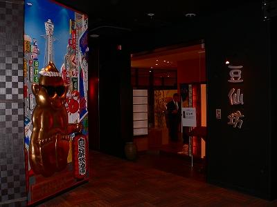 写真④=8階の「豆仙坊なんば店」と「難波自己解放酒場串丸」