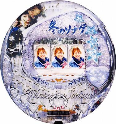 写真キャプション=2006年2月に登場した「冬ソナ1」