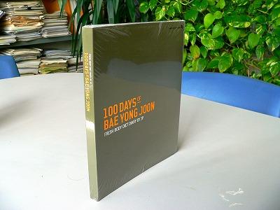 写真キャプション=『ペ・ヨンジュンのイメージ・ダイエット・ダイアリー』というタイトルの大型本