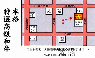 写真キャプション=名刺裏に刷り込まれたシマチョウ鉄板鍋「サンちゃん」の地図