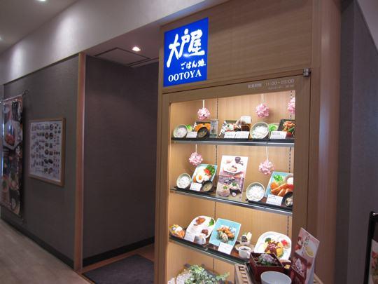 120404_Ootoya2.jpg