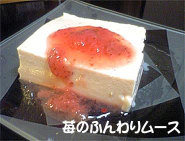 いちごのムース