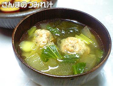 秋刀魚のつみれ汁