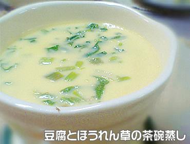 法蓮草と豆腐の茶碗蒸し