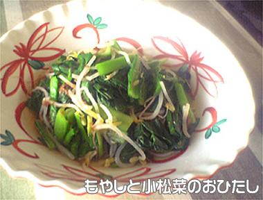 小松菜ともやしのおひたし