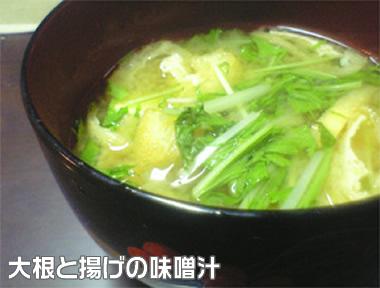 大根と揚げの味噌汁