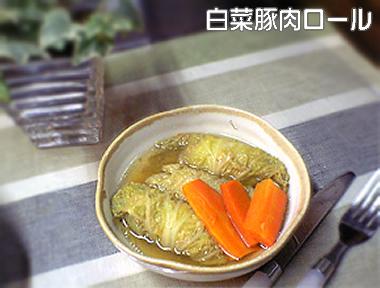 白菜豚肉ロール