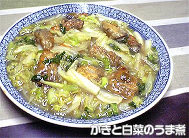 かきと白菜のうま煮