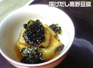 揚げだし高野豆腐