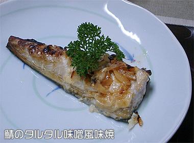 鯖のタルタル味噌風味焼