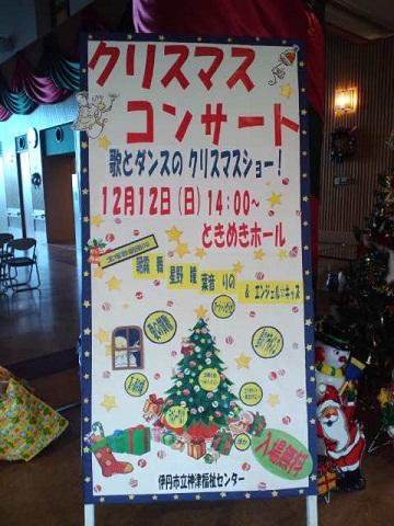 1212 クリスマスコンサート看板