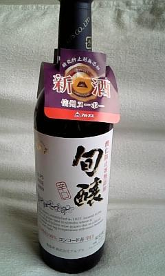 信州ワイン 2