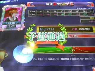 2007.11.12-01.jpg