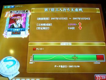 2007.12.09-06.jpg