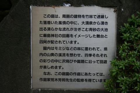 庭園の説明石w