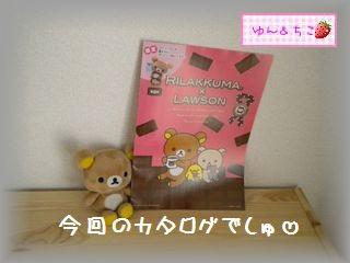 暴走の秋2011が始まりますぅ~♪-2