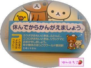 ほっこり時間~リラックマ生活9~-2