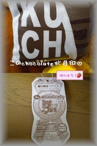 1番くじリラックマ ~chocolate and coffee~その1-2