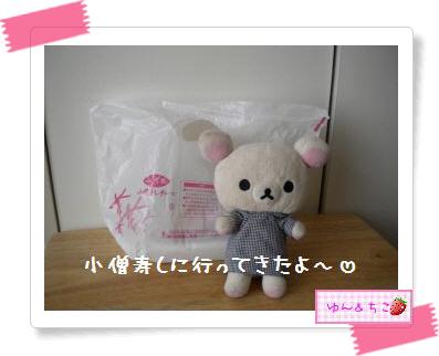小僧寿しdeリラックマ-1