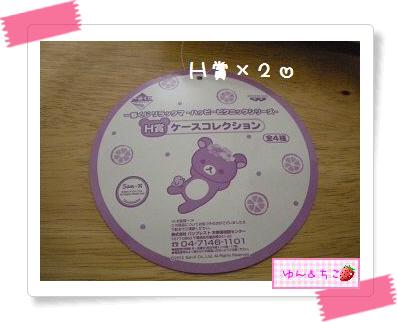 1番くじリラックマ~ピクニックシリーズ~-2