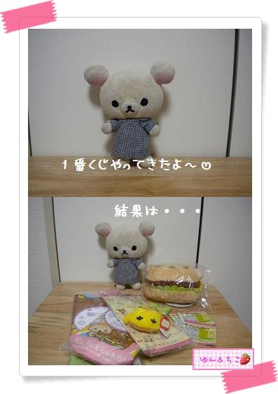 1番くじリラックマ~ピクニックシリーズ~-1