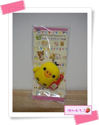 1番くじリラックマ~ピクニックシリーズ~-5