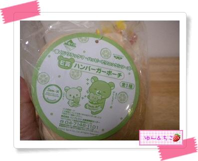 1番くじリラックマ~ピクニックシリーズ~-6
