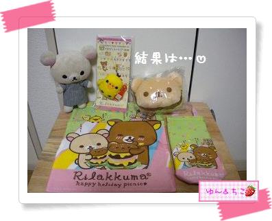 1番くじリラックマ~ピクニックシリーズ~-8