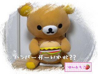 1番くじリラックマ~ハッピーピクニックシリーズその2~-4