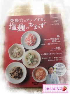 ゆんのお料理日記★1★塩麹の本を買って…-1