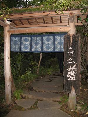 藍の門構え10.16